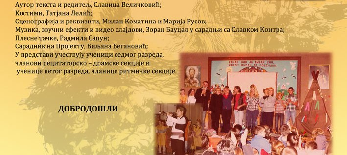"""Predstava učenika OŠ """"Petar Petrović Njegoš"""" sutra u Bioskopu"""