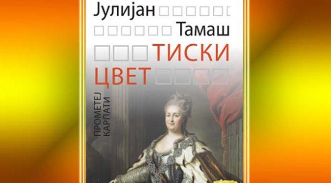 Nova knjiga Julijana Tamaša u četvrtak pred čitalačkom publikom Vrbasa